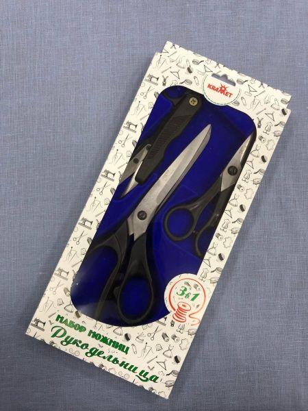 Набор ножниц для шитья 3в1
